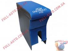 Подлокотник С вышивкой синий Chevrolet Aveo T200, T250